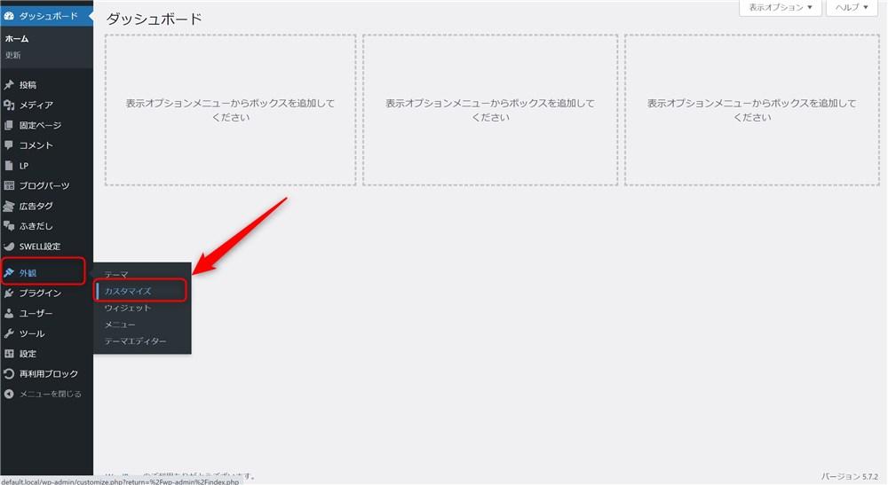 ブログパーツをメインビジュアルで使う方法-2