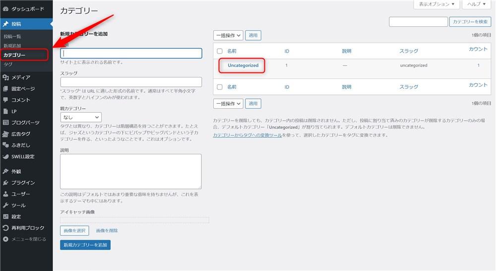 ブログパーツをCTAに使う方法-1