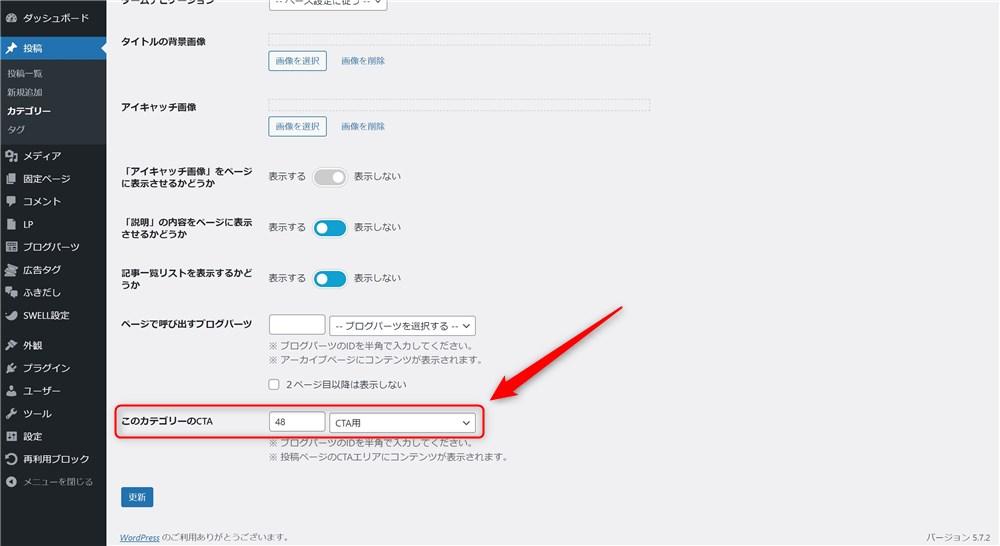 ブログパーツをCTAに使う方法-2