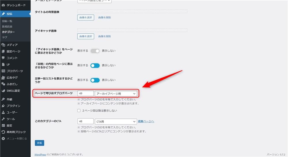 アーカイブページでブログパーツを使う方法-1