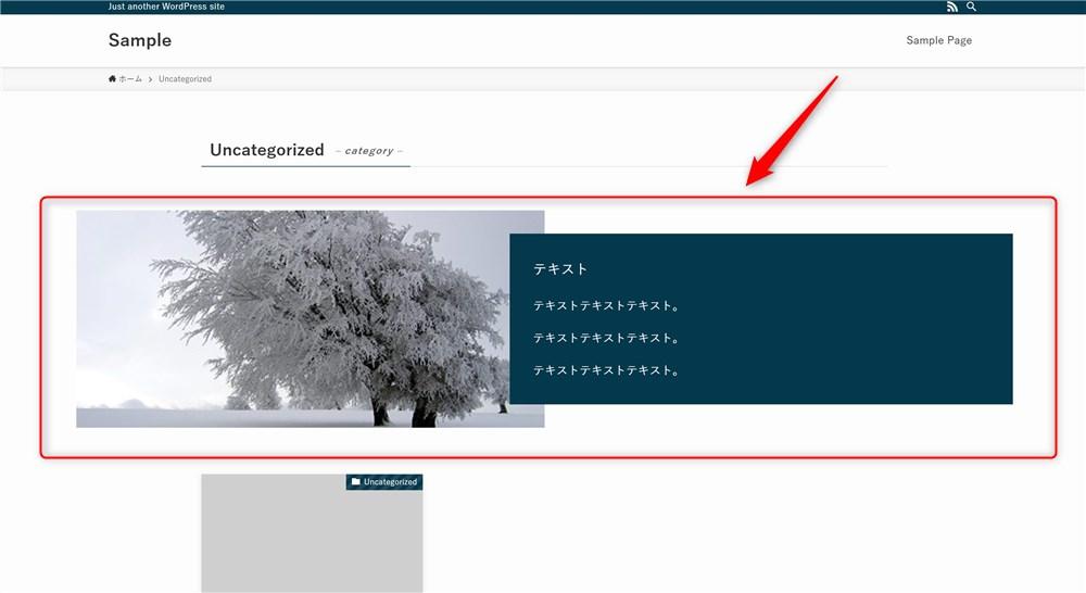 アーカイブページでブログパーツを使う方法-2