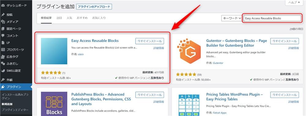 Easy Access Reusable Blocksの使い方