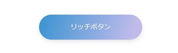 JINのリッチボタン
