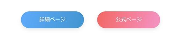 JINの横並びボタン